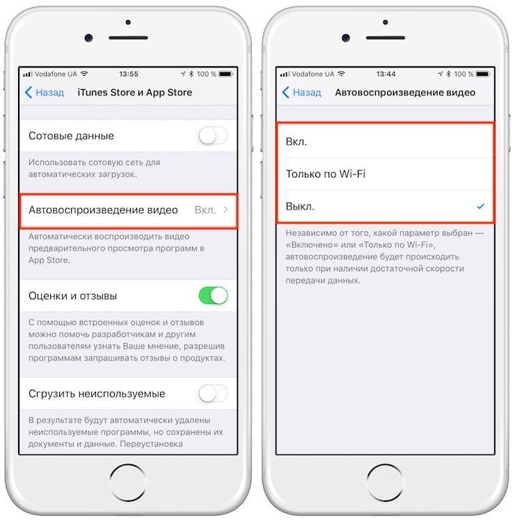 iOS 11 - как отключить автовоспроизведение видео в App Store