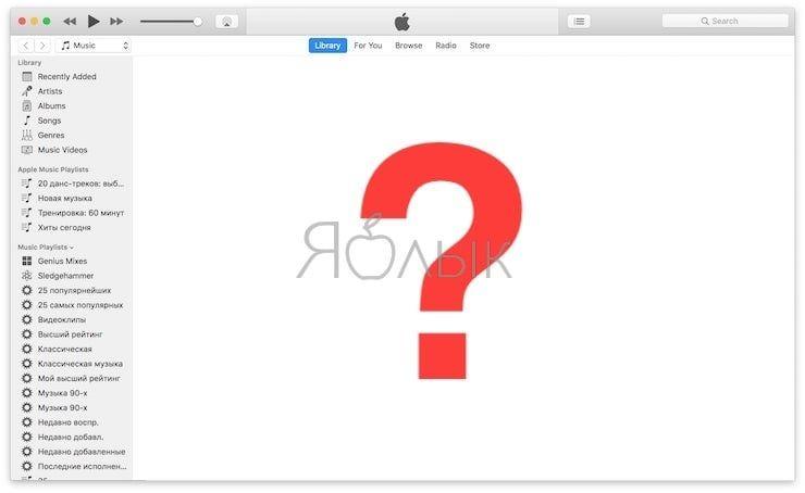Не отображается Apple Music в iTunes на компьютере