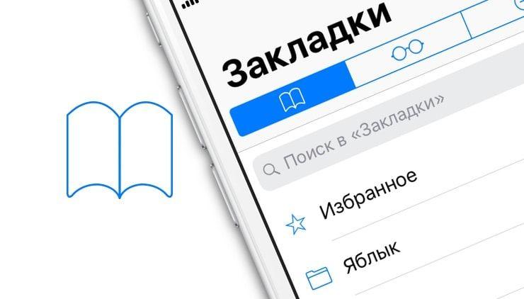 Закладки на iPhone и iPad