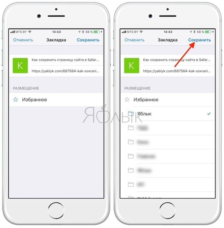 Закладки на iPhone и iPad: как добавлять, создавать папки, Избранное