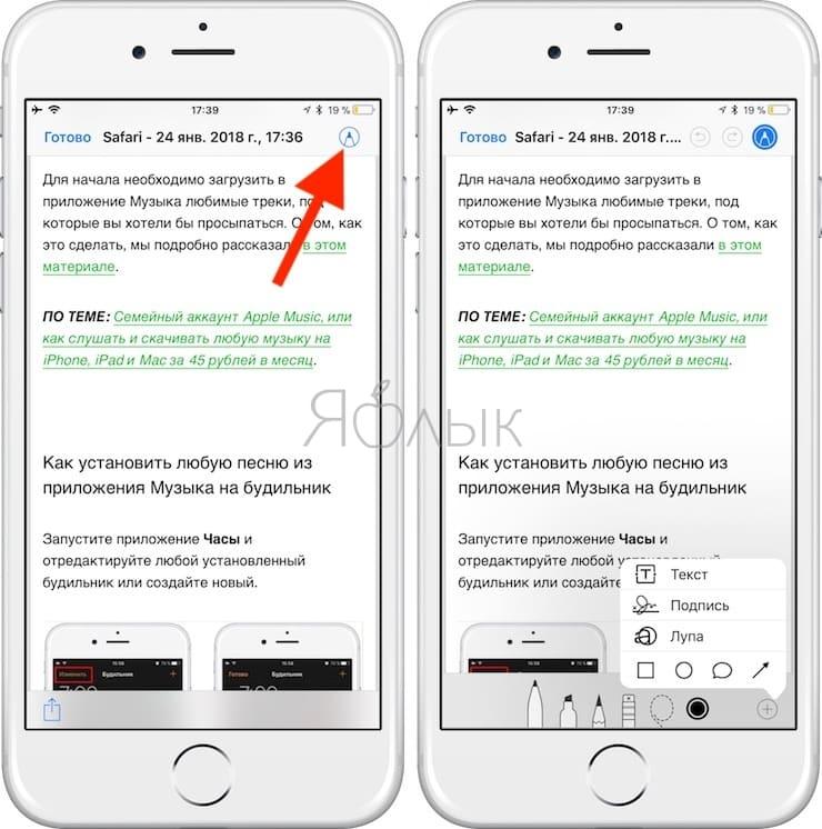 Как сохранять страницу сайта офлайн на iPhone и iPad в PDF