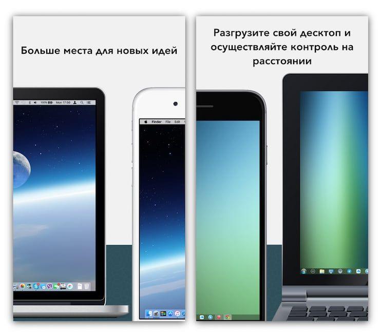 iDisplay - iPhone или iPad в качестве дополнительного монитора для компьютера (Mac или Windows)