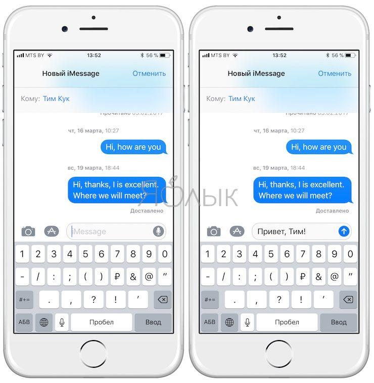 Почему сообщения и контакты в iPhone бывают синими и зелеными?
