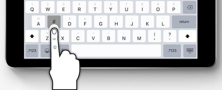 Клавиатура на iPad в iOS 11