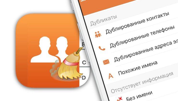 Cleaner Pro - поиск дубликатов контактов на iPhone