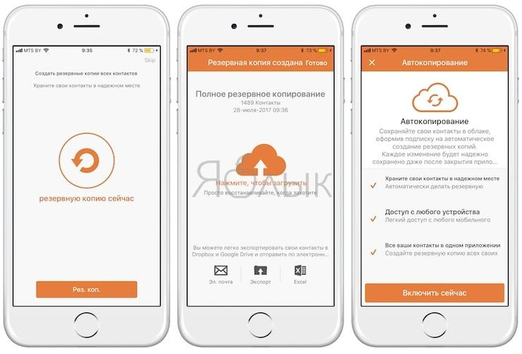 Cleaner Pro - резервное копирование контактов на iPhone