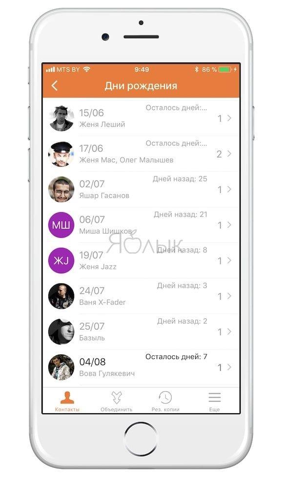 Дни Рождения в Контактах на iPhone