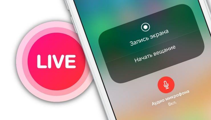 трансляции игр с экрана iPhone и iPad