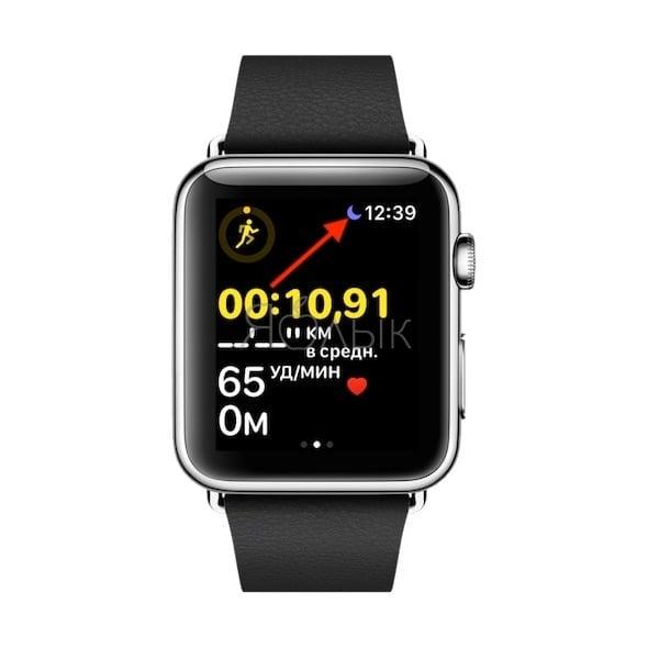 Как автоматически включать режим «Не беспокоить» на Apple Watch