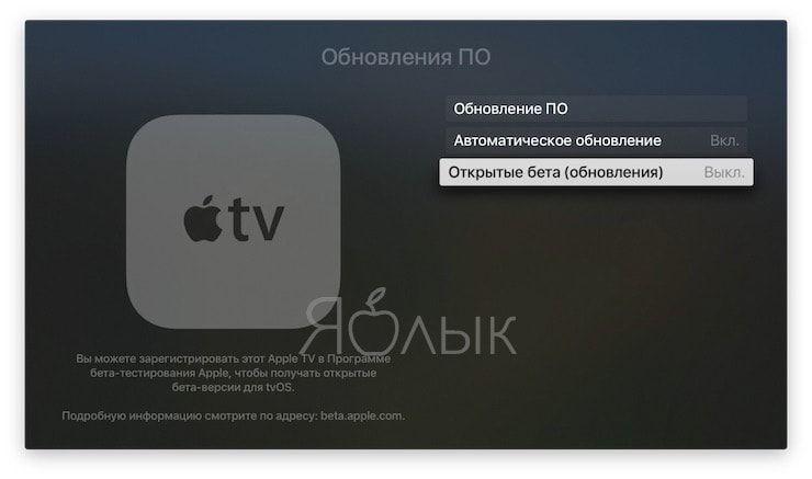 Публичная бета tvOS 11: как установить на Apple TV