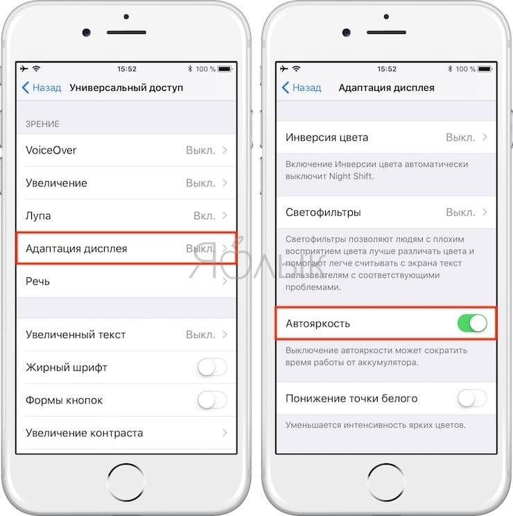 Пропала автояркость на iPhone в iOS 11: как настроить