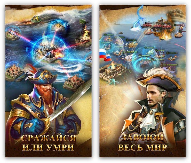 Капитаны: Легенды Океанов
