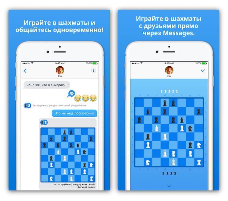 Мат! Шахматы для iMessage