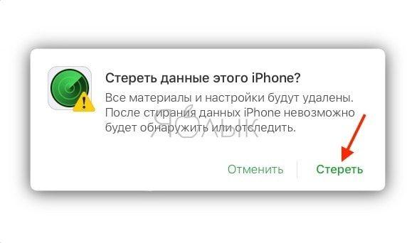 Как удалить сразу все данные с iPhone или iPad через iCloud (удаленно)