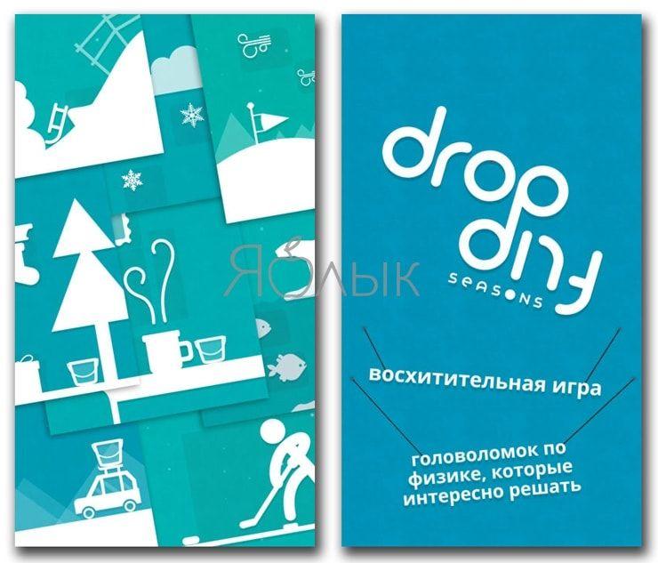Drop Flip Seasons – занимательная головоломка для любителей минимализма