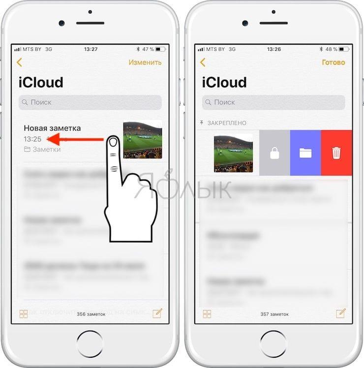 Новые опции свайпов в Заметках на iOS