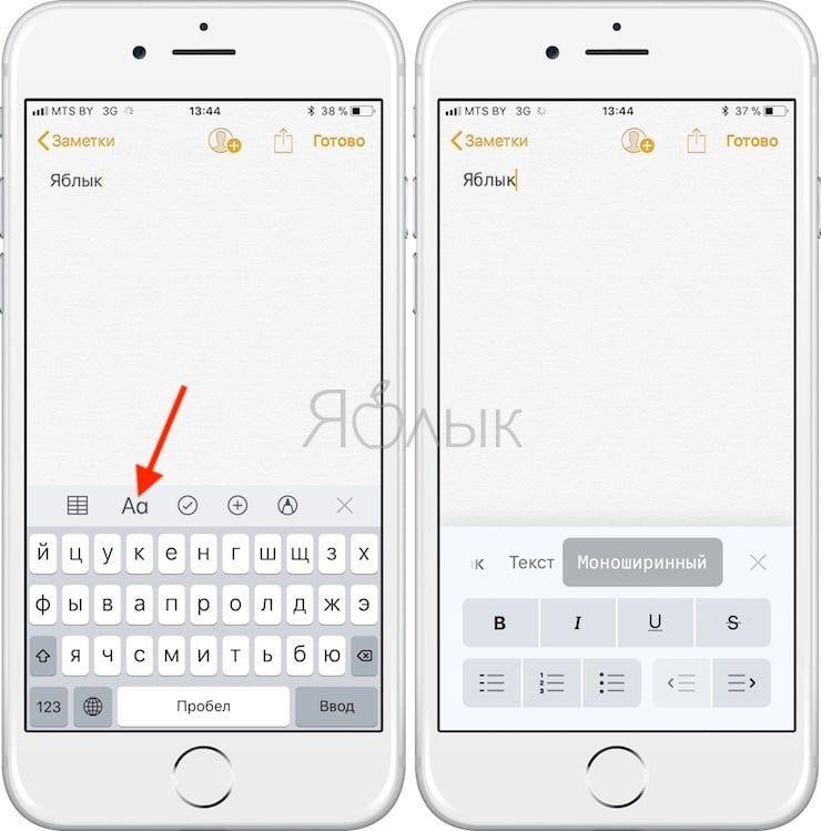 ФОрматирование текста и новые шрифты в Заметках в iOS