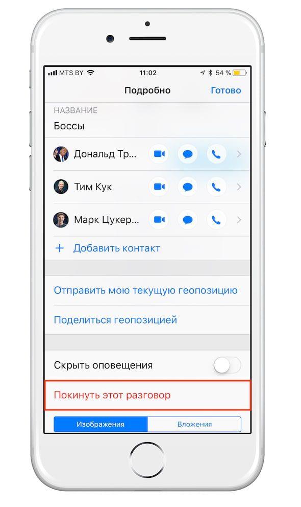 Групповой чат в iMessage на iPhone