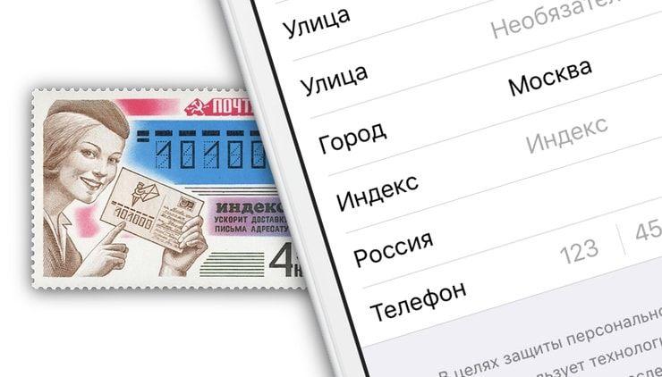 Индекс в Apple ID