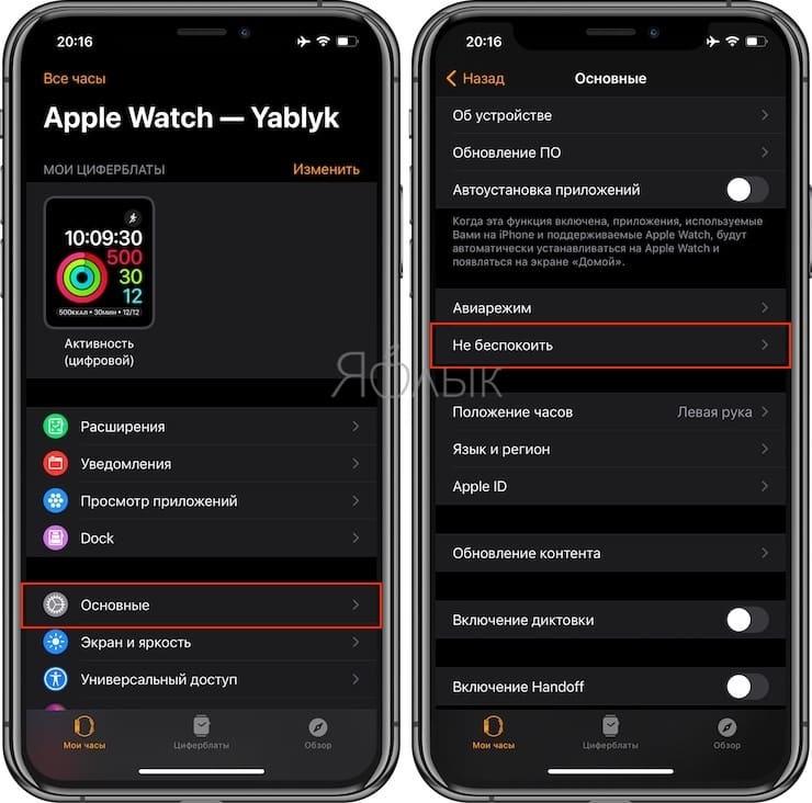 Как автоматически активировать режим «Не беспокоить» на Apple Watch во время спортивной тренировки