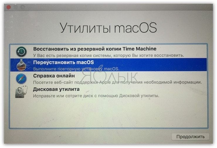 Как переустановить macOS или восстановить заводские настройки Mac
