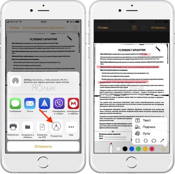 Разметка в Заметках на iOS