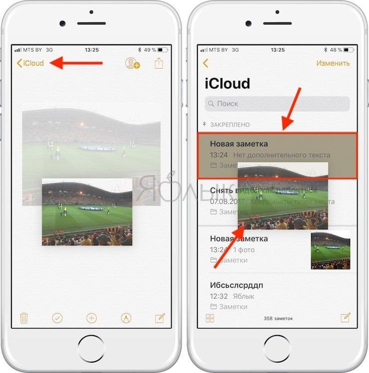 перетаскивание фото в заметках на iOS
