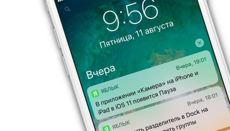 iPhone 8 сможет автоматически отключать звук уведомлений