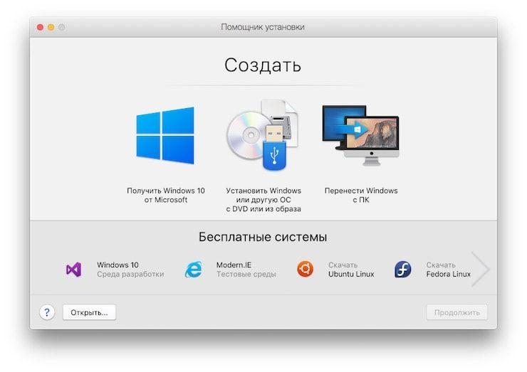 Еще более простая установка Windows в parallels desktop 13