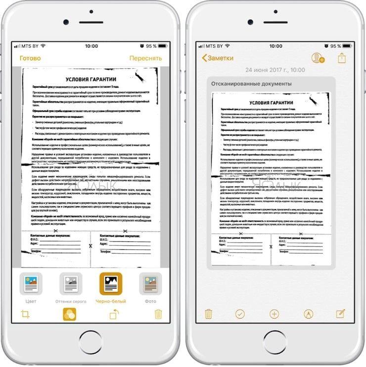 Сканирование в заметках iOS