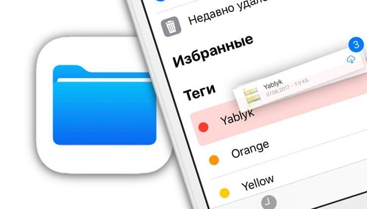 Теги в iOS на iPhone и iPad