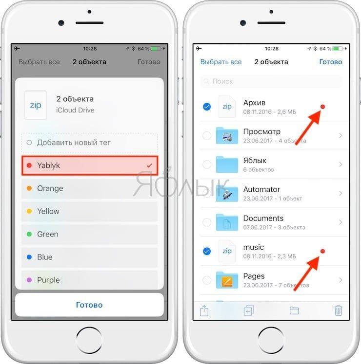 Как присваивать (добавлять) теги к файлам в приложении Файлы на iPhone или iPad