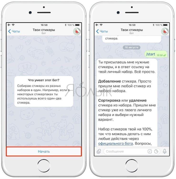 Как в Telegram создать свой набор самых любимых стикеров