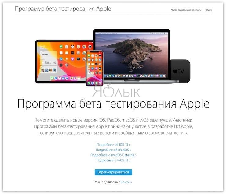 Как установить публичную бета-версию tvOS 13 на Apple TV