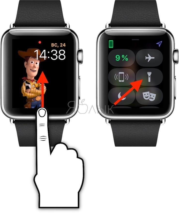 3 вида фонарика в Apple Watch