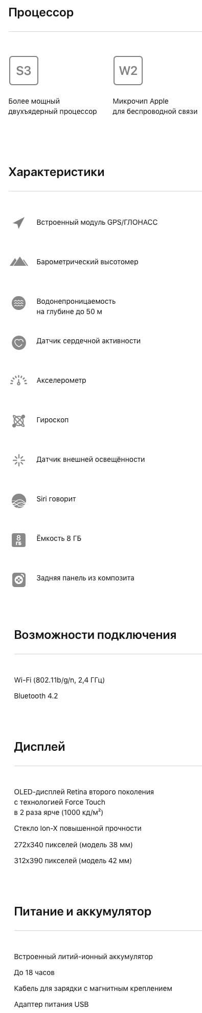 Технические характеристики (спецификации)Apple Watch Series 3