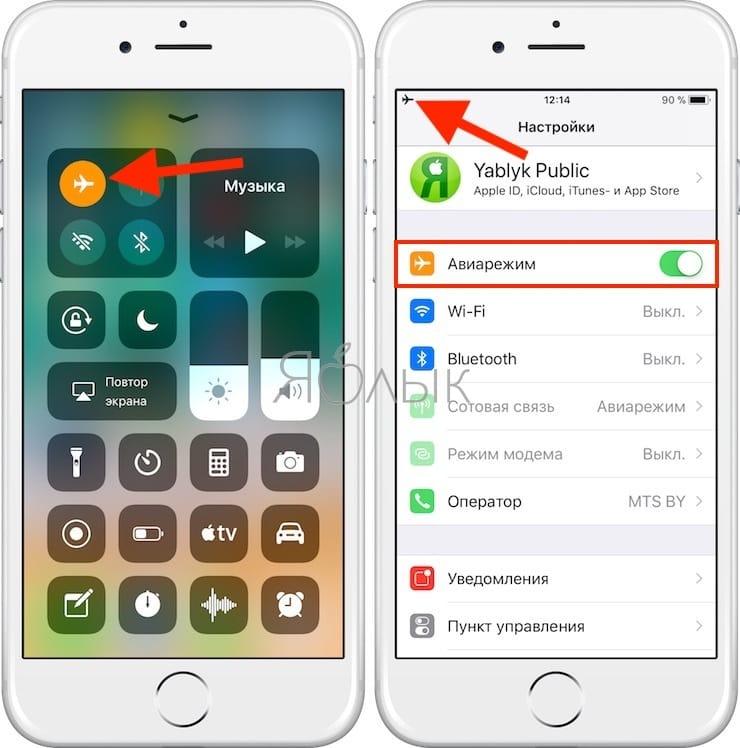 Авиарежим в iOS на iPhone