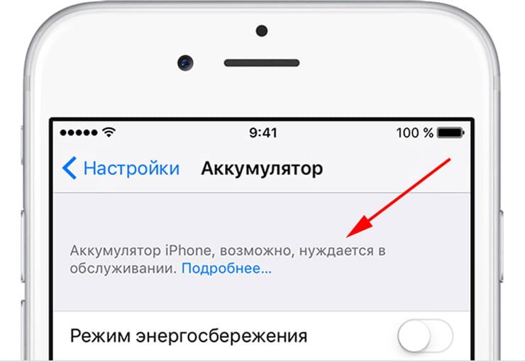 Ваш iPhone сам сообщит, когда настанет время менять ему аккумулятор