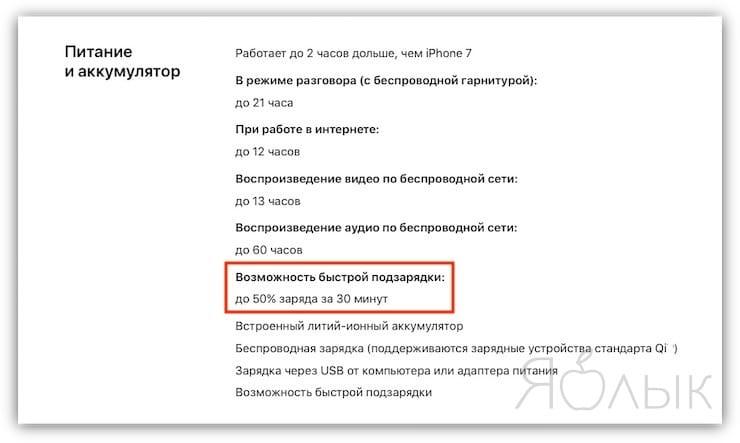 Батарея на iPhone X