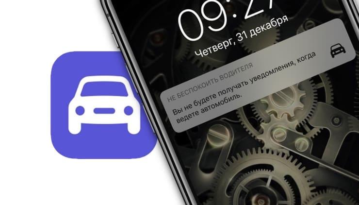 «Не беспокоить» для водителей в iPhone, как настроить