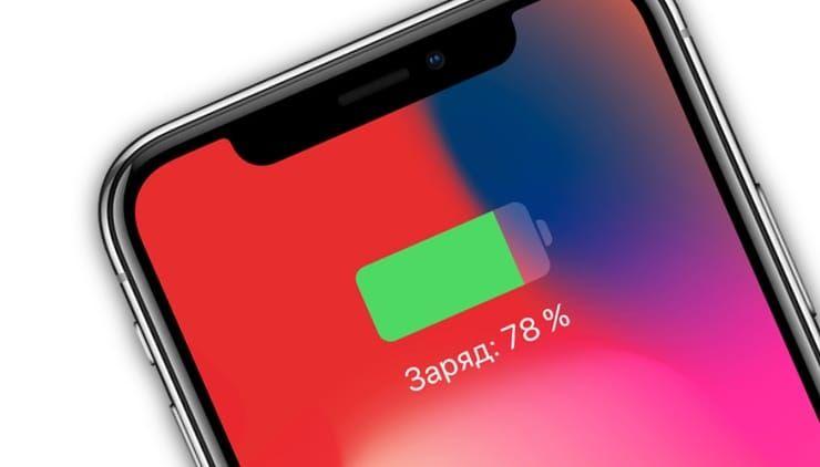 Функция быстрой зарядки в iPhone X и iPhone 8