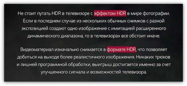 HDR видео и HDR фото