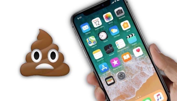 iPhone X лишился функции Удобный доступ (Reachability
