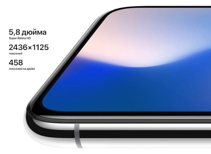 Почему выгорает OLED-дисплей iPhone X и как этого избежать