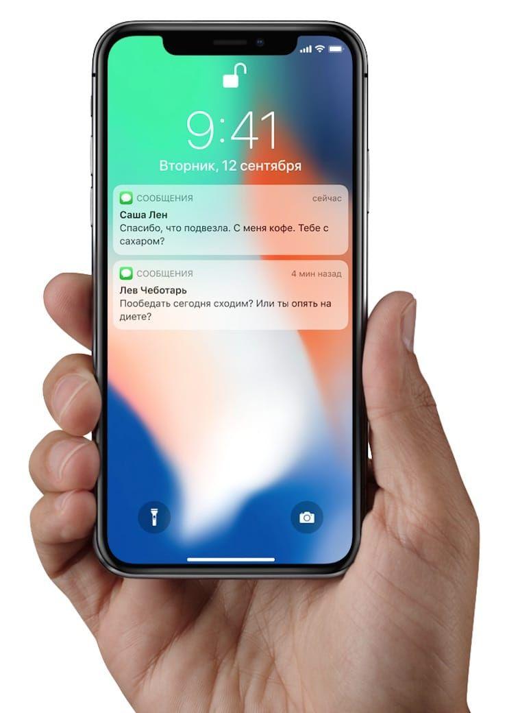 Уведомления на iPhone X