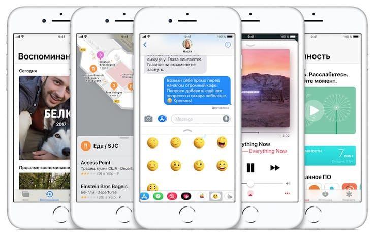 iOS 11 на iPhone 8