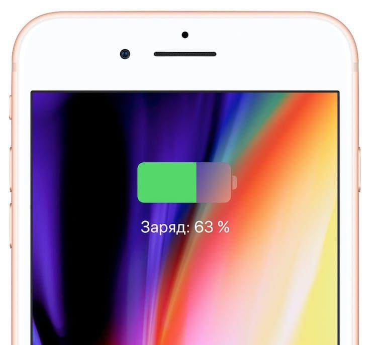 iPhone 8 заряжается