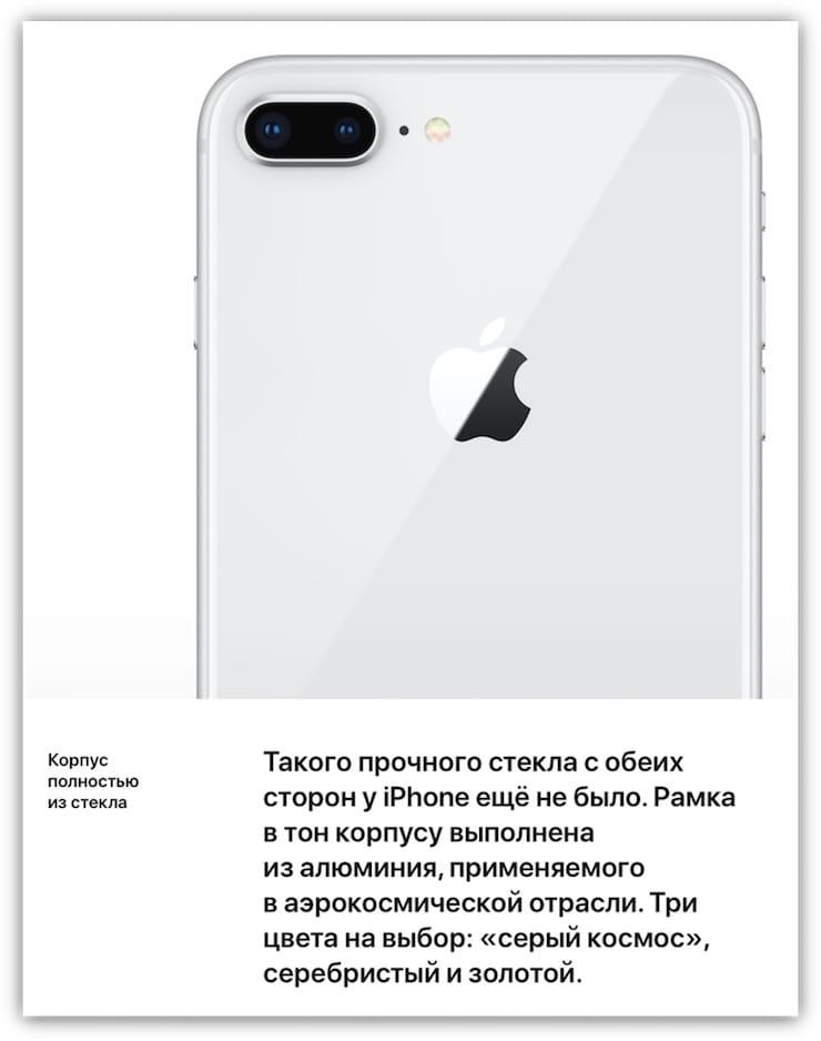 стекло в iPhone 8