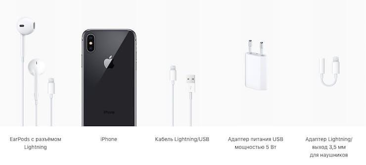 Что в комплекте iPhone X