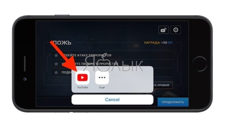 Как стримить видео игр с iPhone или iPad в YouTube